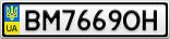 Номерной знак - BM7669OH