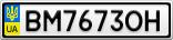 Номерной знак - BM7673OH