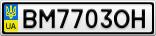 Номерной знак - BM7703OH