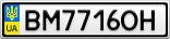 Номерной знак - BM7716OH