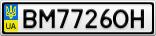 Номерной знак - BM7726OH