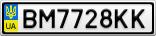 Номерной знак - BM7728KK