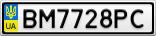 Номерной знак - BM7728PC