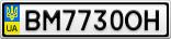 Номерной знак - BM7730OH