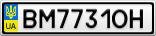 Номерной знак - BM7731OH