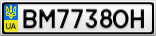 Номерной знак - BM7738OH