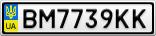 Номерной знак - BM7739KK