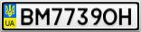 Номерной знак - BM7739OH