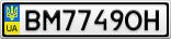 Номерной знак - BM7749OH