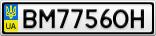 Номерной знак - BM7756OH