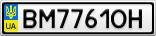 Номерной знак - BM7761OH