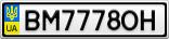 Номерной знак - BM7778OH