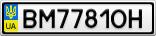 Номерной знак - BM7781OH