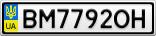 Номерной знак - BM7792OH