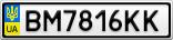 Номерной знак - BM7816KK