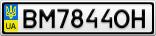 Номерной знак - BM7844OH