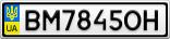 Номерной знак - BM7845OH