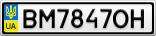 Номерной знак - BM7847OH