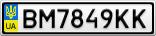 Номерной знак - BM7849KK