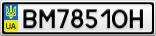 Номерной знак - BM7851OH