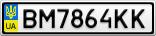 Номерной знак - BM7864KK