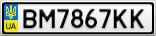 Номерной знак - BM7867KK