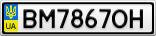 Номерной знак - BM7867OH