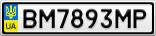 Номерной знак - BM7893MP
