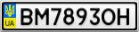 Номерной знак - BM7893OH
