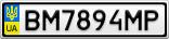 Номерной знак - BM7894MP