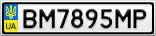 Номерной знак - BM7895MP
