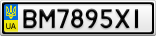 Номерной знак - BM7895XI