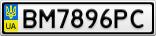 Номерной знак - BM7896PC