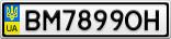 Номерной знак - BM7899OH