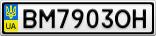 Номерной знак - BM7903OH