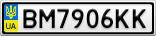 Номерной знак - BM7906KK