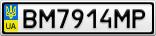 Номерной знак - BM7914MP