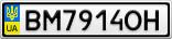 Номерной знак - BM7914OH