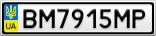 Номерной знак - BM7915MP