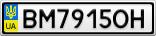 Номерной знак - BM7915OH