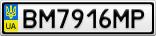 Номерной знак - BM7916MP