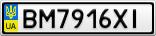 Номерной знак - BM7916XI