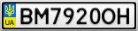 Номерной знак - BM7920OH