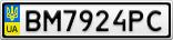 Номерной знак - BM7924PC