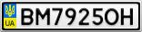 Номерной знак - BM7925OH