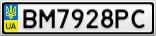 Номерной знак - BM7928PC