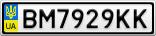 Номерной знак - BM7929KK