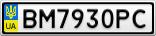 Номерной знак - BM7930PC