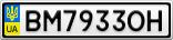 Номерной знак - BM7933OH