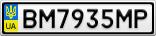 Номерной знак - BM7935MP